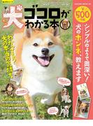 犬ゴコロがわかる本(楽LIFEシリーズ)
