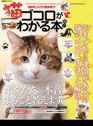 猫ゴコロがわかる本(楽LIFEシリーズ)
