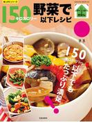 野菜で150キロカロリー以下レシピ(楽LIFEシリーズ)
