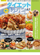楽々スローダイエットレシピ(楽LIFEシリーズ)