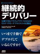 継続的デリバリー 信頼できるソフトウエアリリースのためのビルド・テスト・デプロイメントの自動化(アスキードワンゴ)