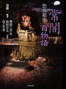 恐怖箱 常闇百物語(竹書房文庫)