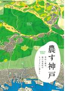 農す神戸 ― 里山+都市。神戸市北区のちょうどいい暮らし