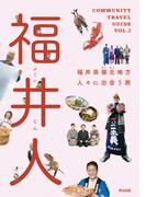 福井人 ― 福井県・嶺北地方 人々に出会う旅