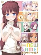 NEW GAME!アンソロジーコミック 2巻(まんがタイムKRコミックス)