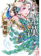 艶漢(11)(WINGS COMICS(ウィングスコミックス))