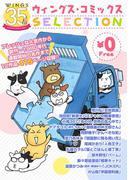 【無料】ウィングス35周年記念 ウィングス・コミックスSELECTION(WINGS COMICS(ウィングスコミックス))