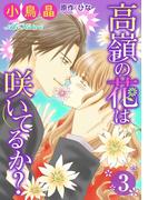 高嶺の花は咲いてるか? : 3(ジュールコミックス)