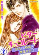 ビターチョコレート~部長との結婚は業務命令!? : 2(ジュールコミックス)