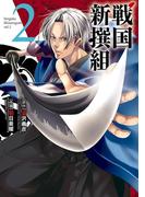 戦国新撰組 2(サンデーGXコミックス)
