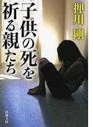 子供の死を祈る親たち(新潮文庫)(新潮文庫)