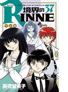 境界のRINNE 37(少年サンデーコミックス)