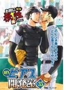 【全1-17セット】BOY'Sピアス開発室vol.35