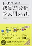 100分でわかる!決算書「分析」超入門 2018