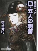 D−五人の刺客 (朝日文庫 ソノラマセレクション 吸血鬼ハンター)(朝日文庫)