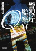 警視庁監察官Q (朝日文庫)(朝日文庫)