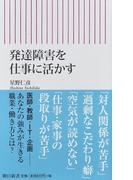 発達障害を仕事に活かす (朝日新書)(朝日新書)