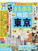 まち歩き地図 東京 歩いて調査! 超詳細MAPでたのしく散歩! ハンディ版