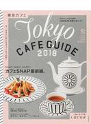 東京カフェ 2018 カフェSNAP最前線。