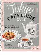 東京カフェ 2018 カフェSNAP最前線。 (ASAHI ORIGINAL C&Life)(朝日オリジナル)