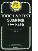 TOEIC L&R TEST 900点特急パート5&6 新形式対応