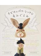 チビルのパリ・シックなあみぐるみ フランスから届いたかぎ針編みの動物たち