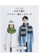 はじめてでも簡単!太糸で編むマフラー・帽子・スヌード For Ladies & Mens