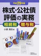 株式・公社債評価の実務 相続税・贈与税 平成29年版