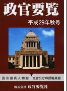 政官要覧 平成29年秋号