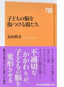 子どもの脳を傷つける親たち (NHK出版新書)(生活人新書)