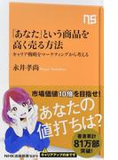 「あなた」という商品を高く売る方法 キャリア戦略をマーケティングから考える (NHK出版新書)(生活人新書)