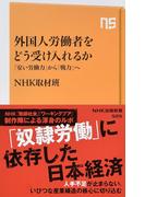 外国人労働者をどう受け入れるか 「安い労働力」から「戦力」へ (NHK出版新書)(生活人新書)