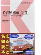 名古屋鉄道今昔 不死鳥「パノラマカー」の功績 (交通新聞社新書)(交通新聞社新書)