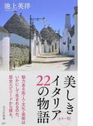 美しきイタリア22の物語 (光文社新書)(光文社新書)