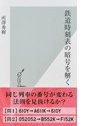 鉄道時刻表の暗号を解く (光文社新書)(光文社新書)