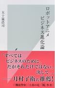 ロボットアニメビジネス進化論 (光文社新書)(光文社新書)