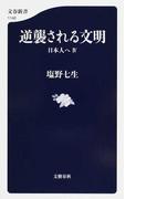 逆襲される文明 日本人へ 4 (文春新書)