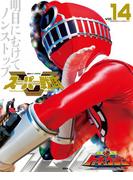 スーパー戦隊 Official Mook 21世紀 vol.14 烈車戦隊トッキュウジャー(講談社シリーズMOOK)
