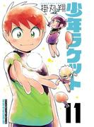 少年ラケット 11(少年チャンピオン・コミックス)