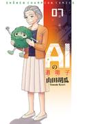 AIの遺電子 7(少年チャンピオン・コミックス)