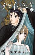 テラ・インコグニタ 3(ボニータコミックス)