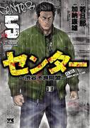 センター~渋谷不良同盟~ 5(ヤングチャンピオン・コミックス)