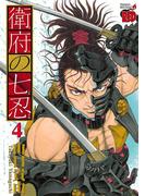 衛府の七忍 4(チャンピオンREDコミックス)