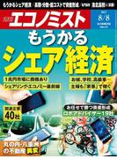 週刊エコノミスト2017年8/8号