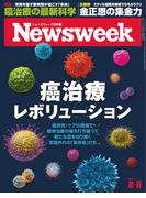 ニューズウィーク日本版 2017年 8/8号(ニューズウィーク)