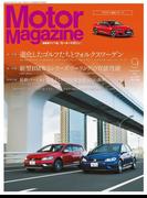 Motor Magazine 2017年9月号/No.746