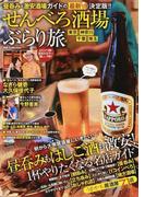 せんべろ酒場ぶらり旅 昼呑み&激安酒場ガイドの最新決定版!!