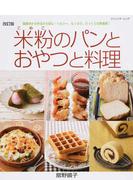 米粉のパンとおやつと料理 国産米から作るから安心・ヘルシー。もっちり、さっくりの新食感! 改訂版