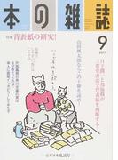 本の雑誌 2017-9 411号