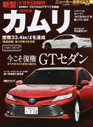 新型トヨタCAMRY +今こそ復権GTセダン